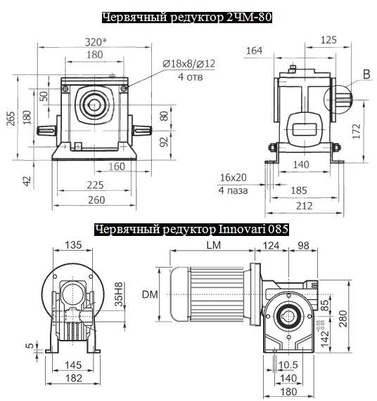 Редуктор 2Ч-80 и 2ЧM-80 и его аналог червячный мотор-редуктор 085