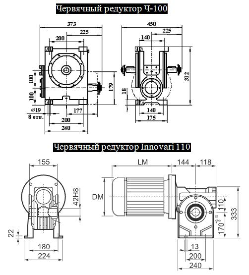 Редуктор Ч-100 и Ч-100М его аналог червячный мотор-редуктор 110