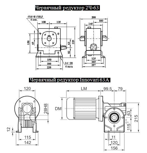 Редуктор 2Ч-63 и 2ЧM-63 и его аналог червячный мотор-редуктор 63А