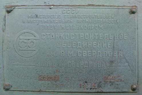 Объект: Станок горизонтально-расточной 2620Е, производства Станкостроительного Объединения им. Свердлова .