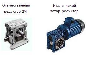 Редуктор отечественного производства серии 2Ч и Итальянский мотор-редуктор в корпусе типа BOX