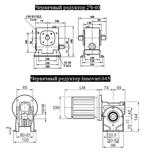 Редуктор 2Ч-40 и РЧМ-40 и его аналог червячный мотор-редуктор 045